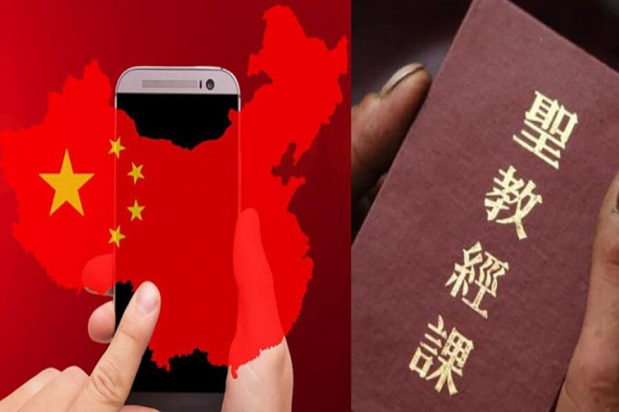 Nhà nước Trung Quốc hạn chế tự do tôn giáo trên mạng
